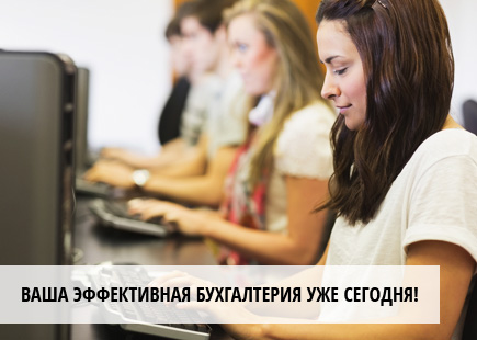 Обучение бухгалтерии с трудоустройством где и как оплатить госпошлину за регистрацию ооо